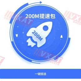 全国电信宽带用户免费提速200M - 500M