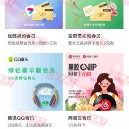 中国银行1元购买网易云音乐黑胶VIP月卡
