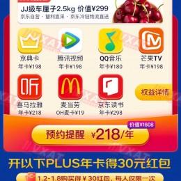 京东PLUS超级联名卡开启预约,买1得8送2.5kg车厘子