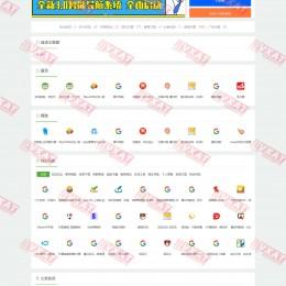 Guojiz国际网址导航系统源码v3.5