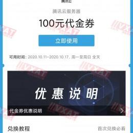 腾讯云服务器公众号送199减100代金券