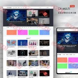 WordPress自适应博客杂志主题CX-MULTI_v1.2