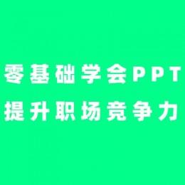 零基础学会PPT提升职场竞争力