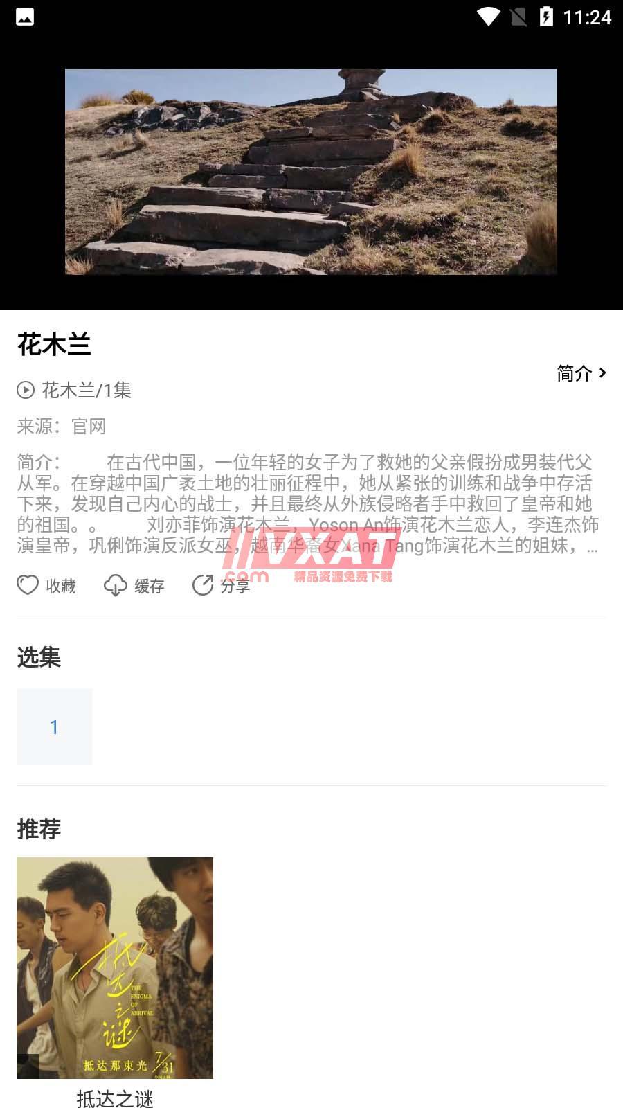 卧龙影视 v2.1.3 去广告修改版 第2张