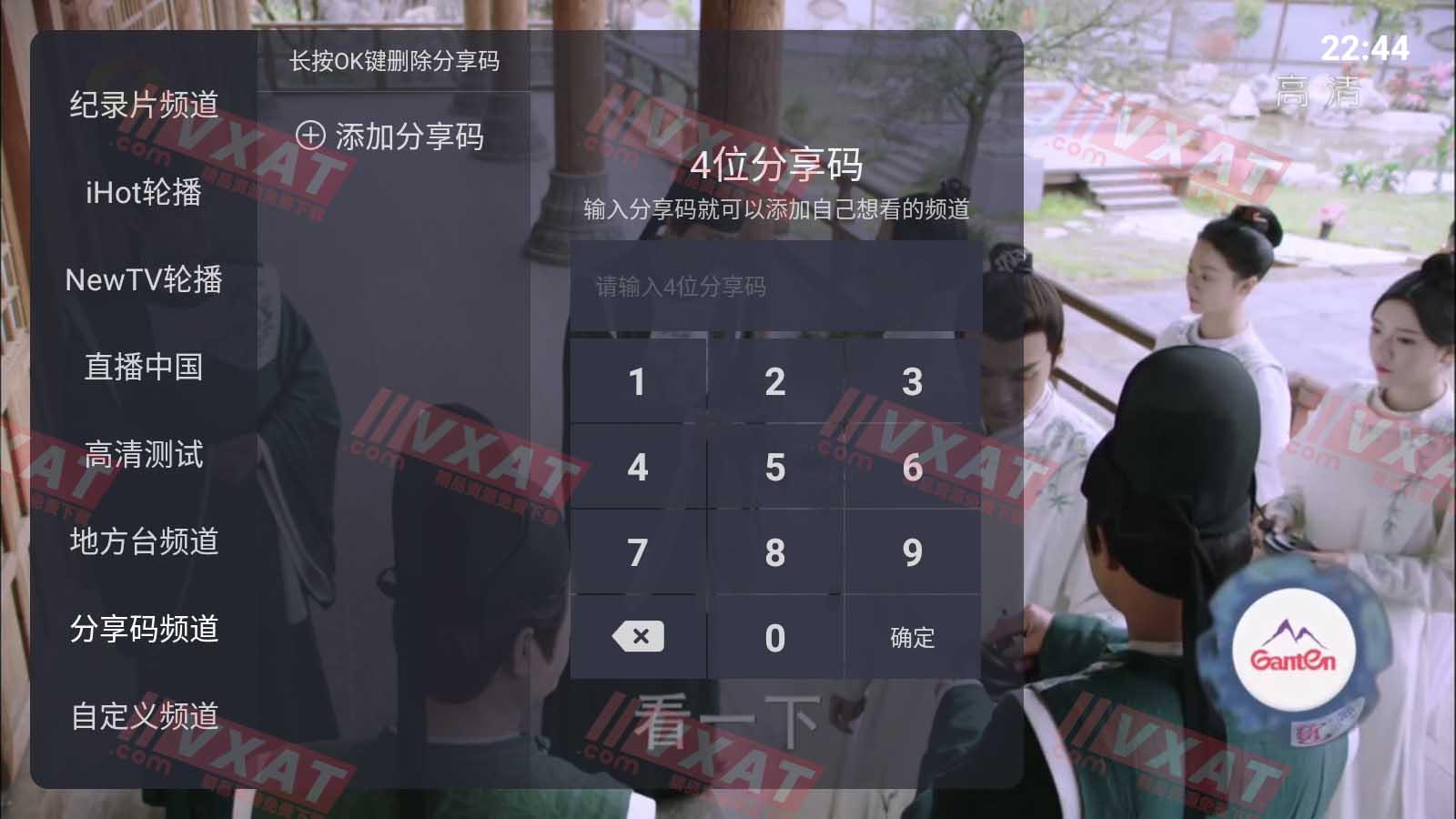 火星电视直播 v1.8.4 电视版 第1张