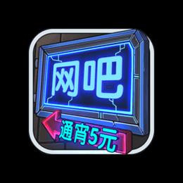 网吧模拟器v1.0.7安卓版