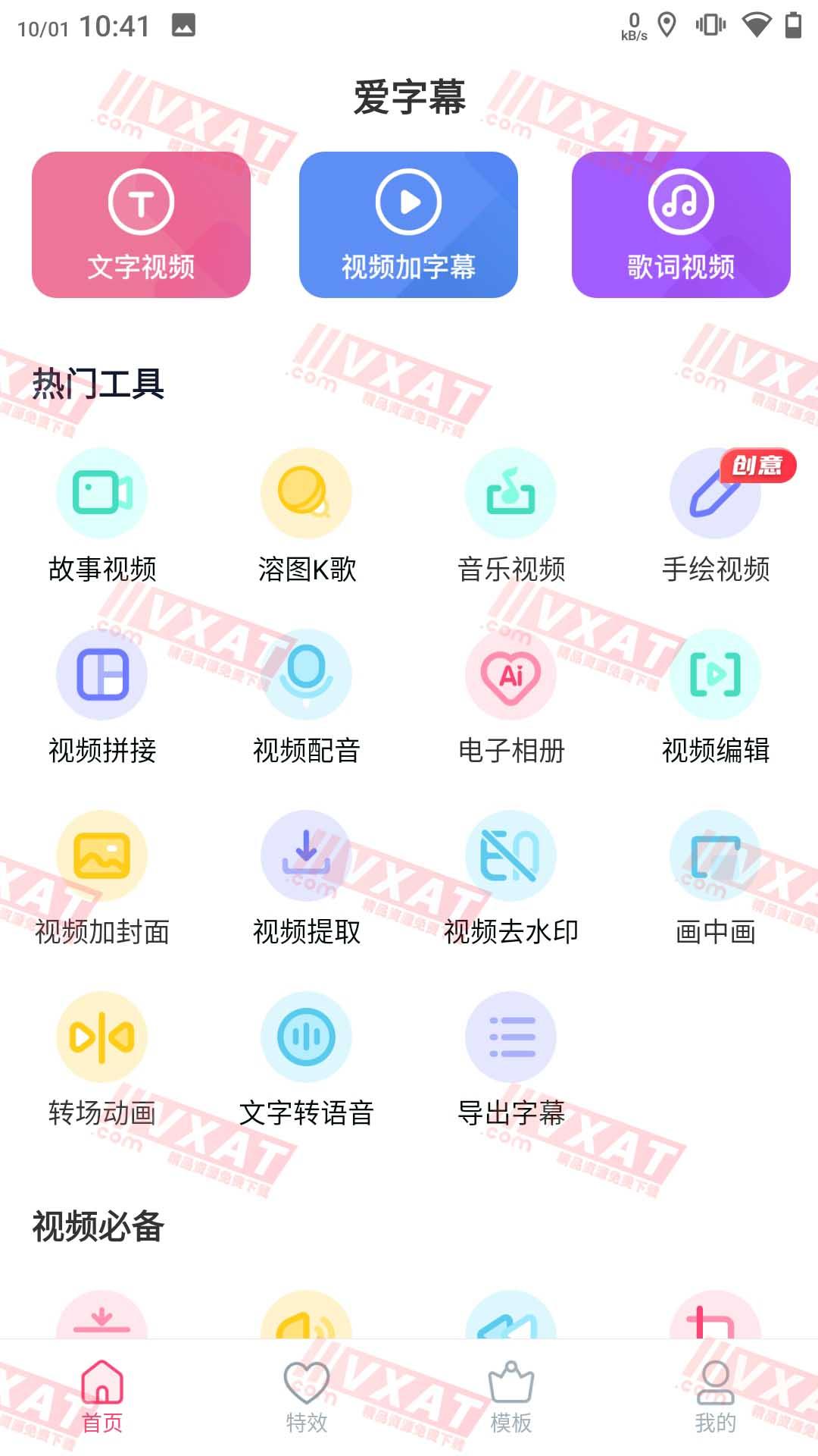 爱字幕 v2.7.2 解锁永久会员版 第1张