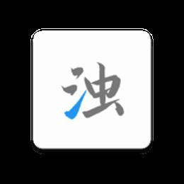 清浊v1.6.8高级破解版