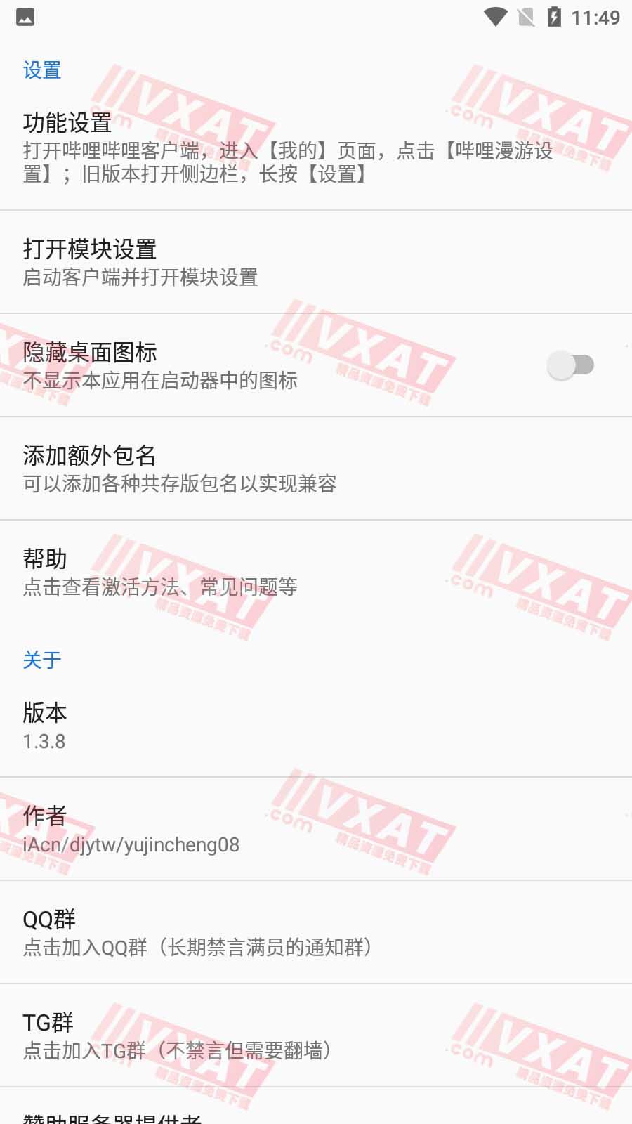 哔哩漫游 v1.4.3 解除B站番剧区域限制等 第1张