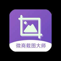 微商截图大师v5.4.7会员版
