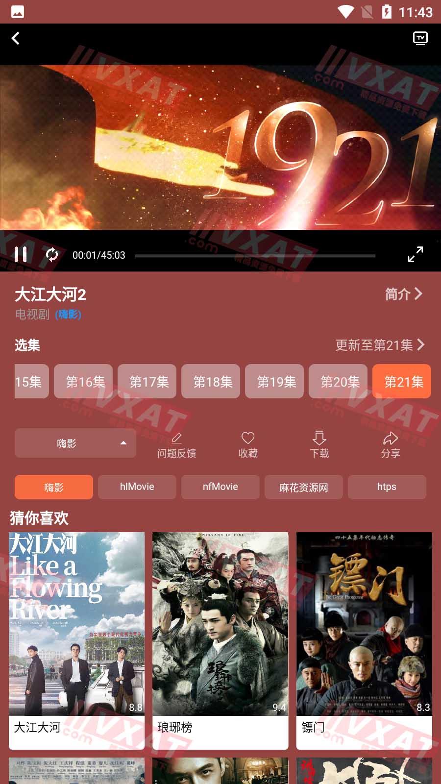 海豚影视 v4.4.6 最新去广告安卓版 第2张