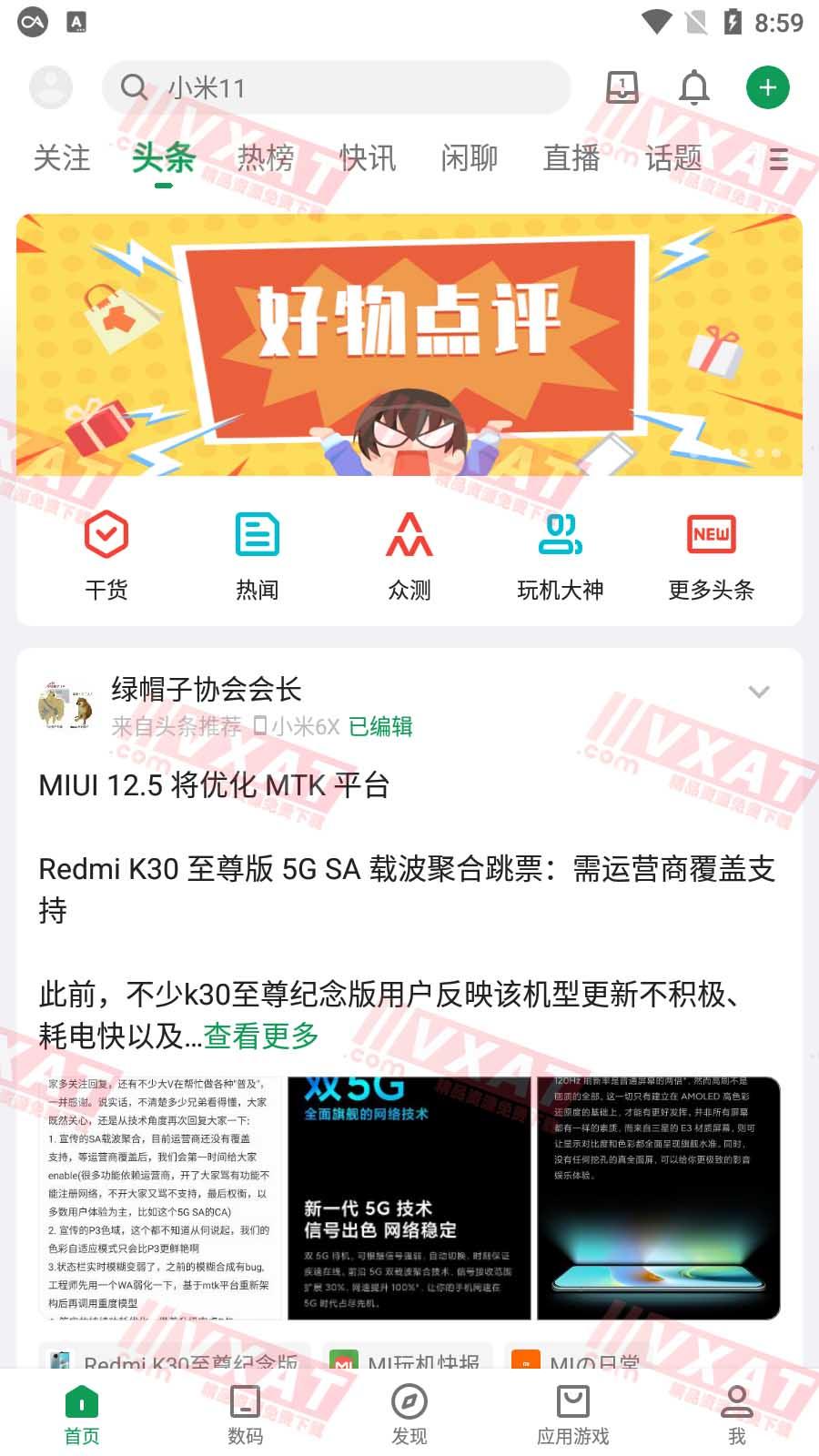 酷安 v11.1.1 去广告安卓版 第1张