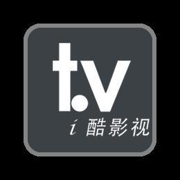 i酷影视 v1.4.8 电视版