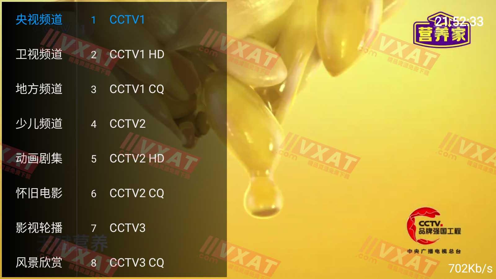 橘子TV_v2.9.2电视版 全网影视+电视直播 第1张