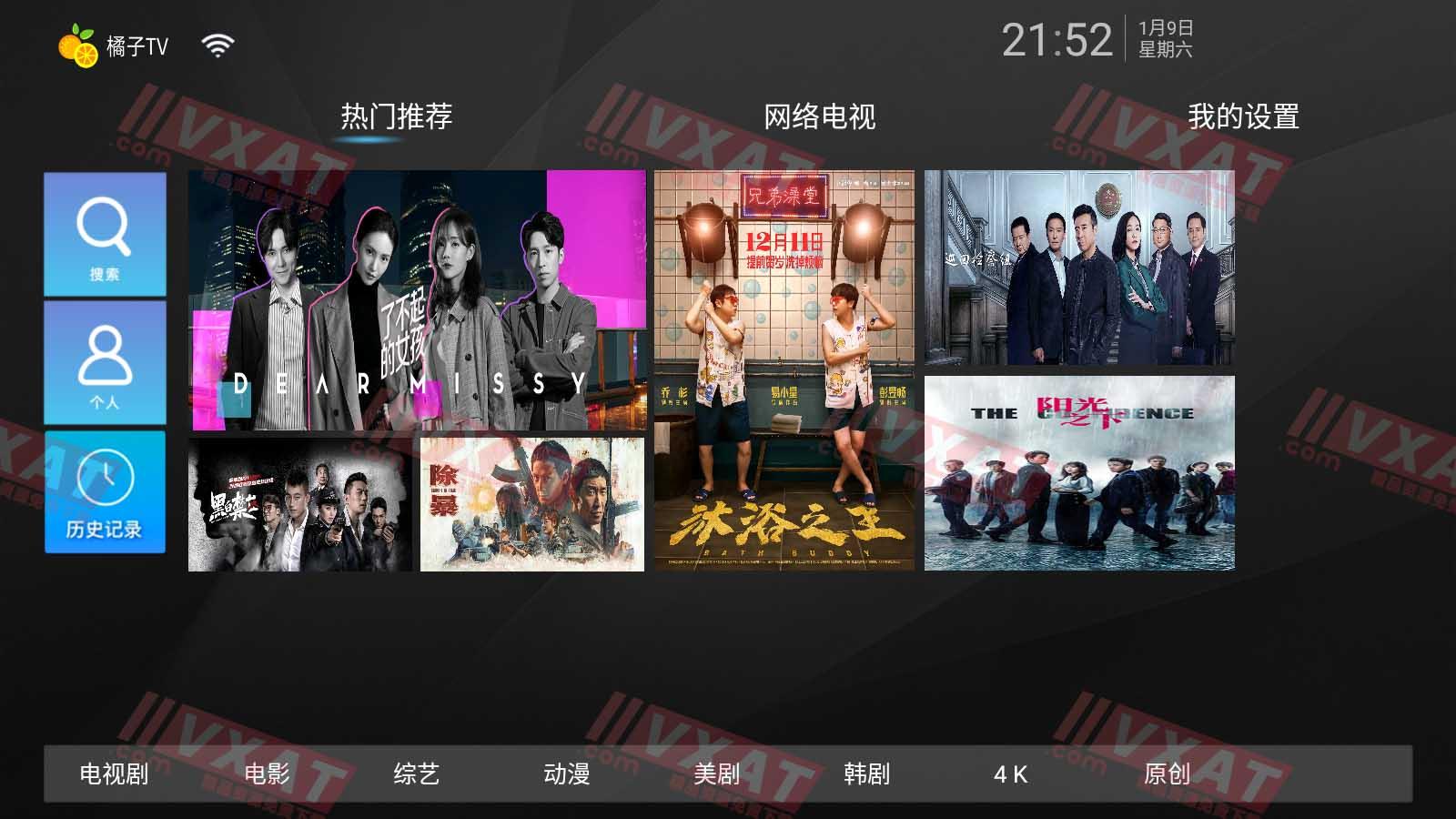 橘子TV_v2.9.2电视版 全网影视+电视直播 第2张