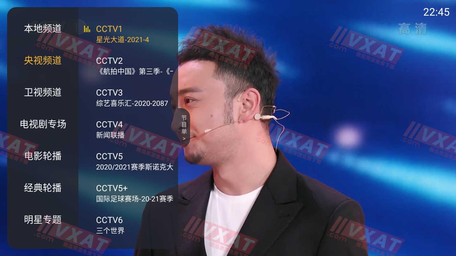 i看TV_v1.0.6 去广告去购物频道版 第1张