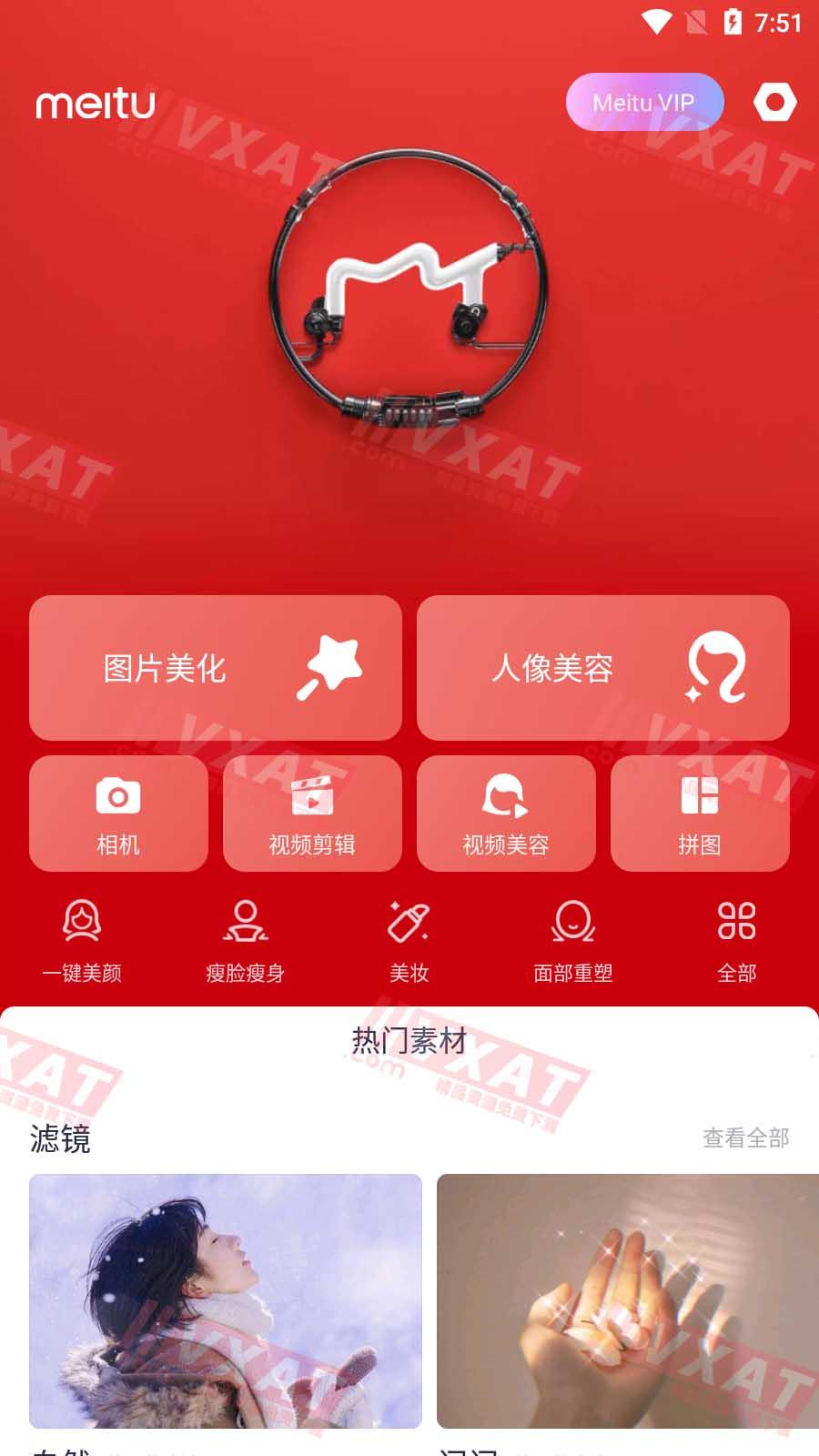 美图秀秀 v9.1.7.1 去广告VIP版 第1张