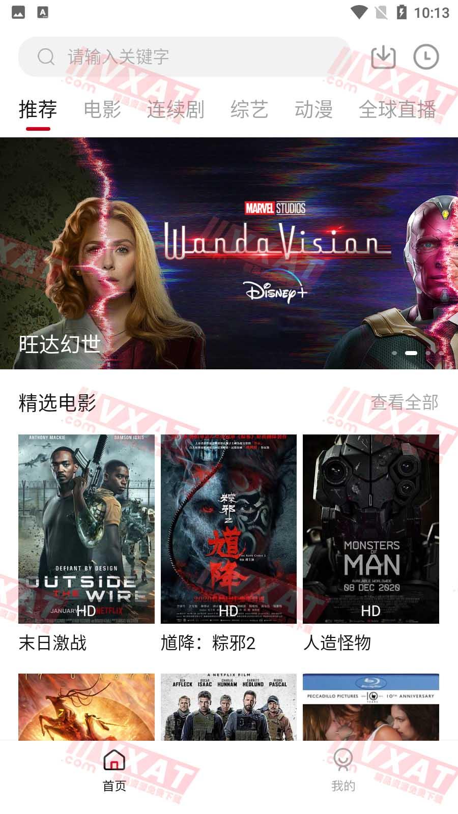 大师兄影视 v1.7.2 安卓版 第1张