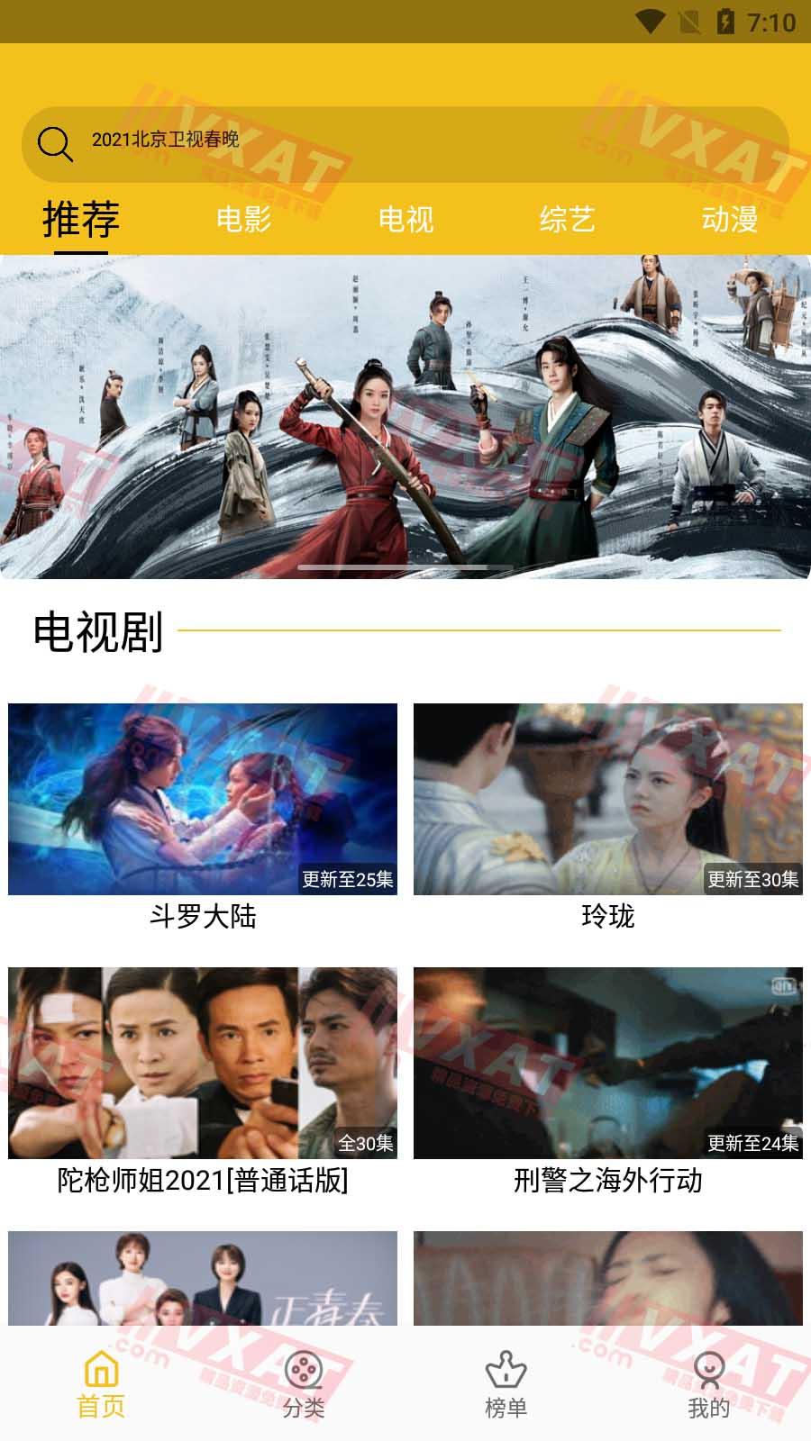 皇帝影视 v1.1.2 去广告安卓版 第1张