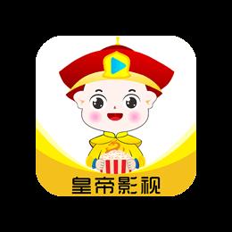 皇帝影视 v1.0.9 去广告安卓版