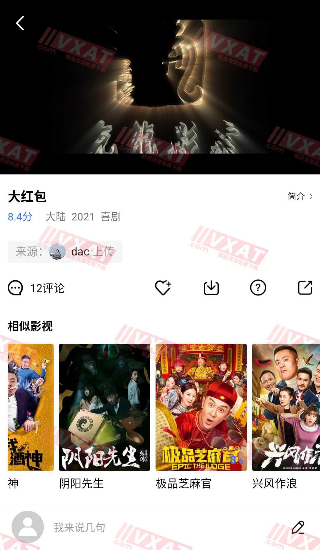 蓝狐影视 v1.8.1 去广告版 第2张
