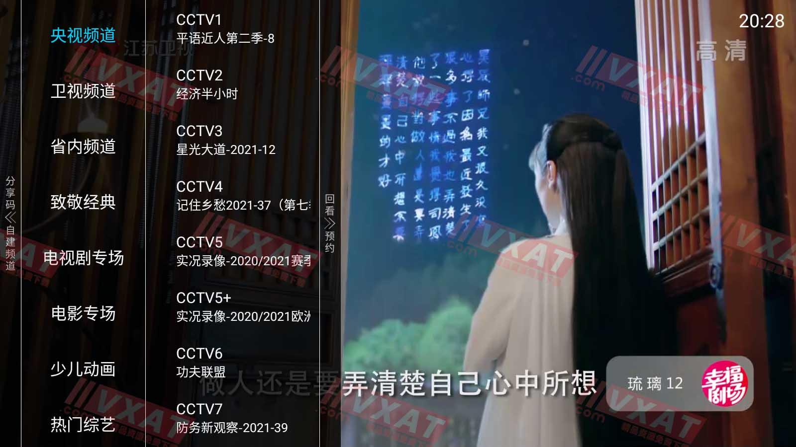 亿家直播 v1.2.4 去广告电视版 第1张