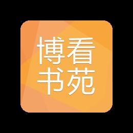 博看书苑 v7.0.1 最新官方版