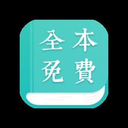 全本小说阅读v1.9.7去广告版