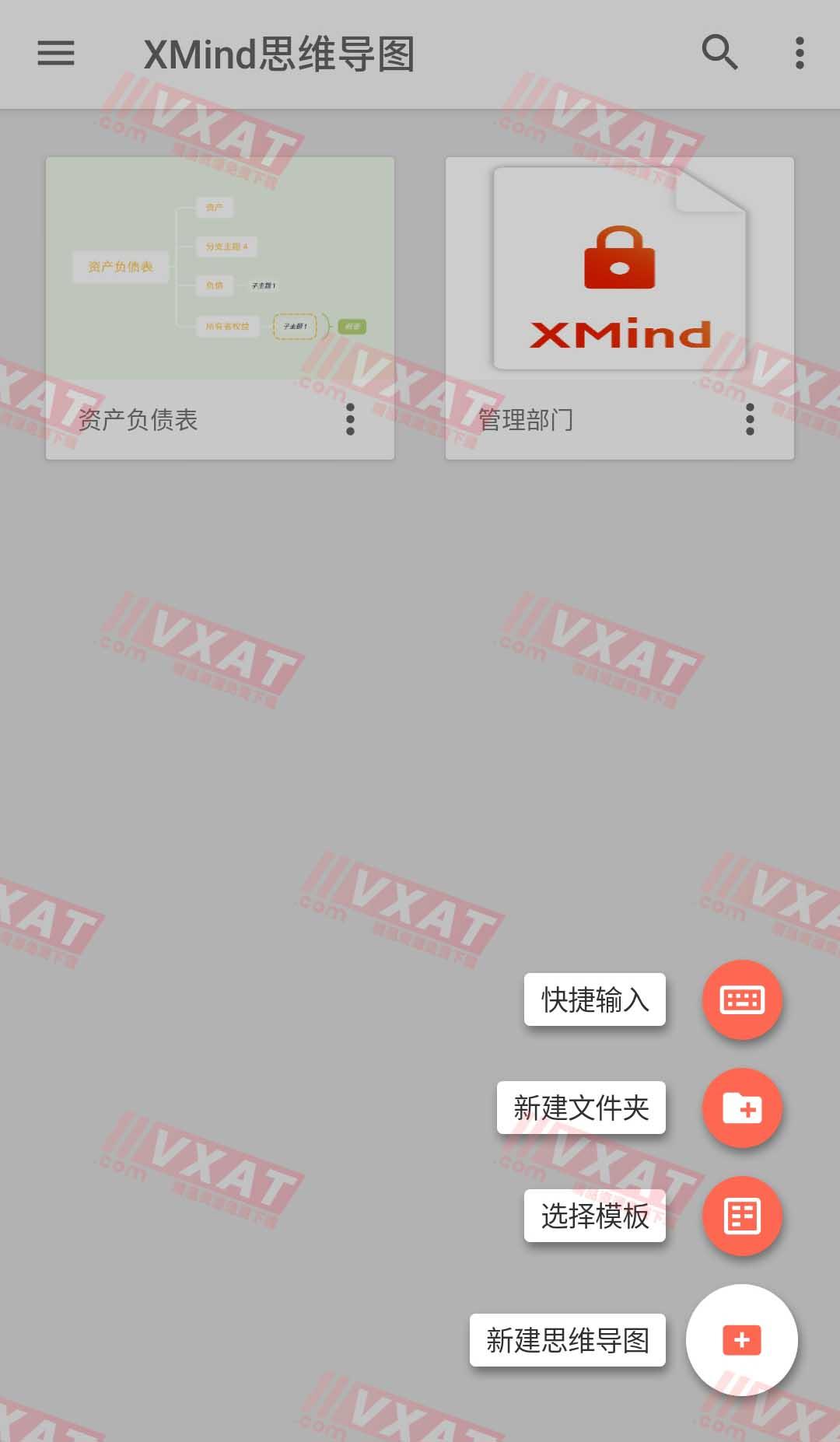 XMind思维导图 v1.6.4 高级订阅破解版 第1张