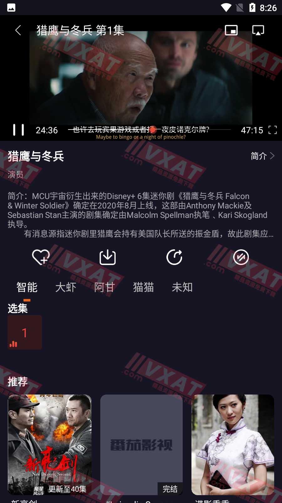 番茄影视 v1.1.8 去广告精简版 第1张