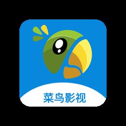 菜鸟影视 v1.0 安卓版