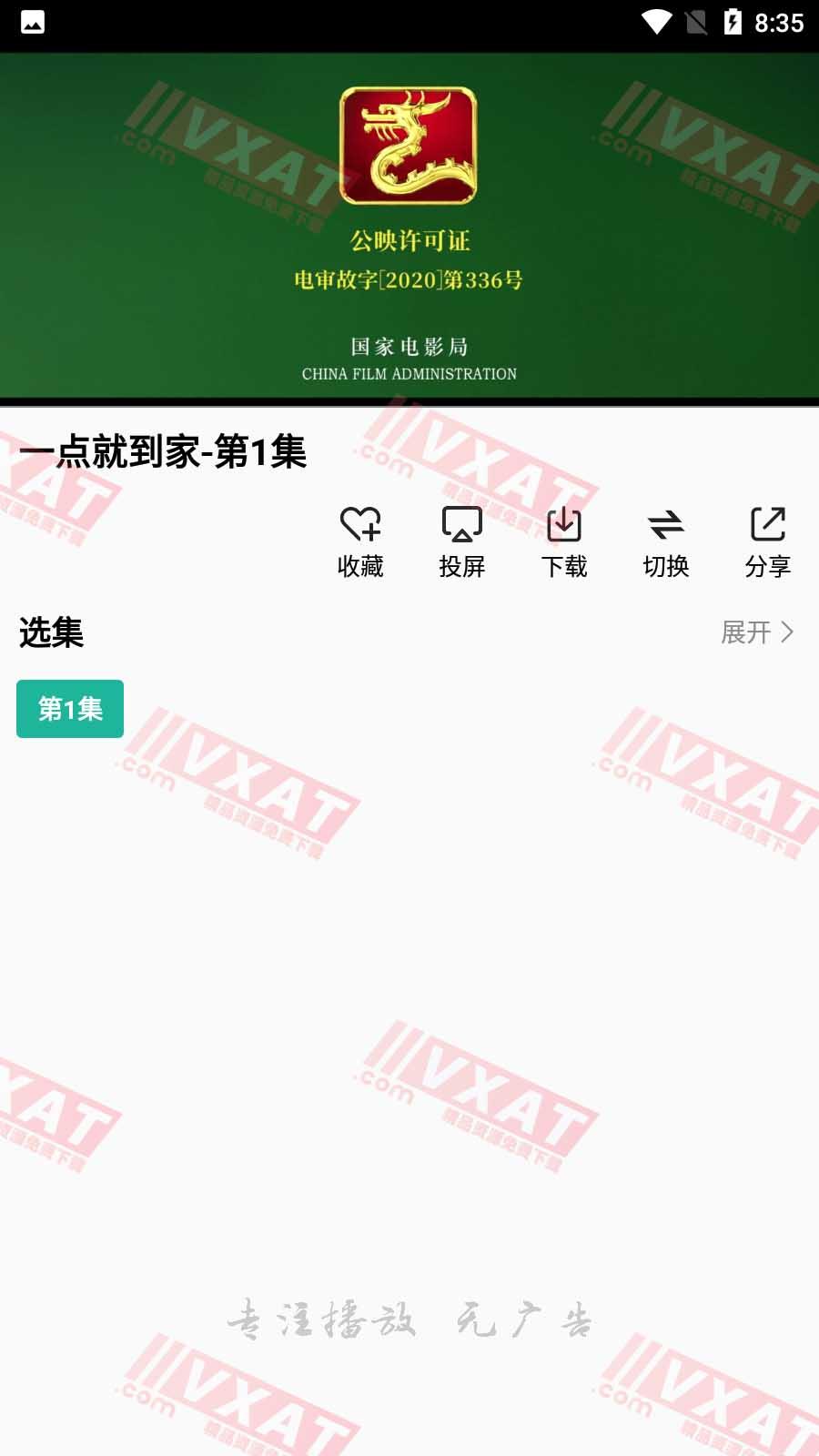 鳄鱼影视 v1.0.3 去广告安卓版 第2张