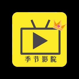 影视季节 v2.6.0 安卓版