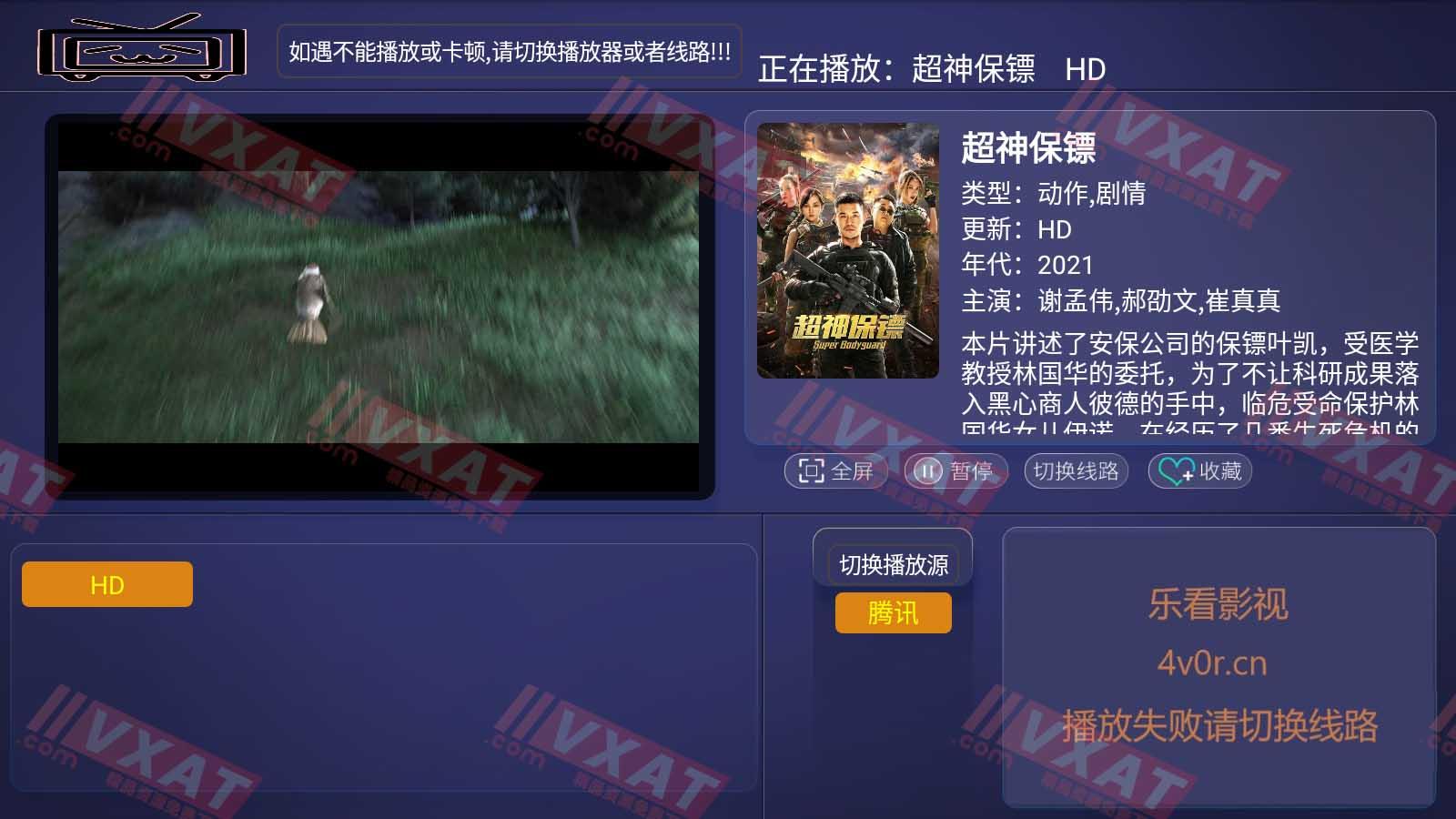 乐看TV_v5.0 电视版 第2张