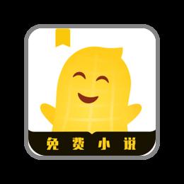 花生小说 v1.1.15 去广告会员版