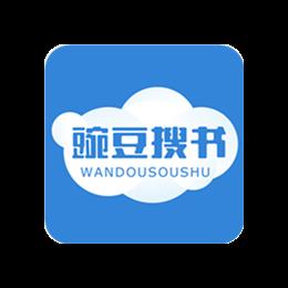 豌豆搜书 v1.1.8 去广告版
