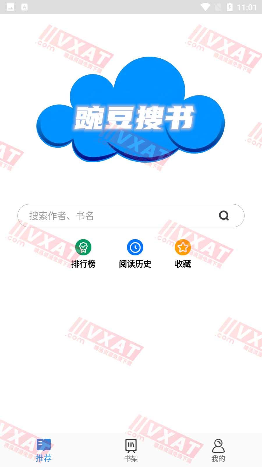 豌豆搜书 v1.1.8 去广告版 第1张