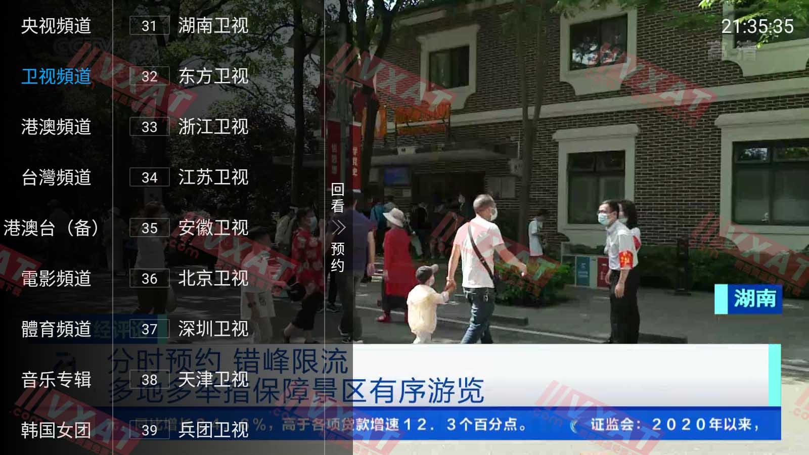 绿茶TV_v6.6.9 看高清电视直播 第1张