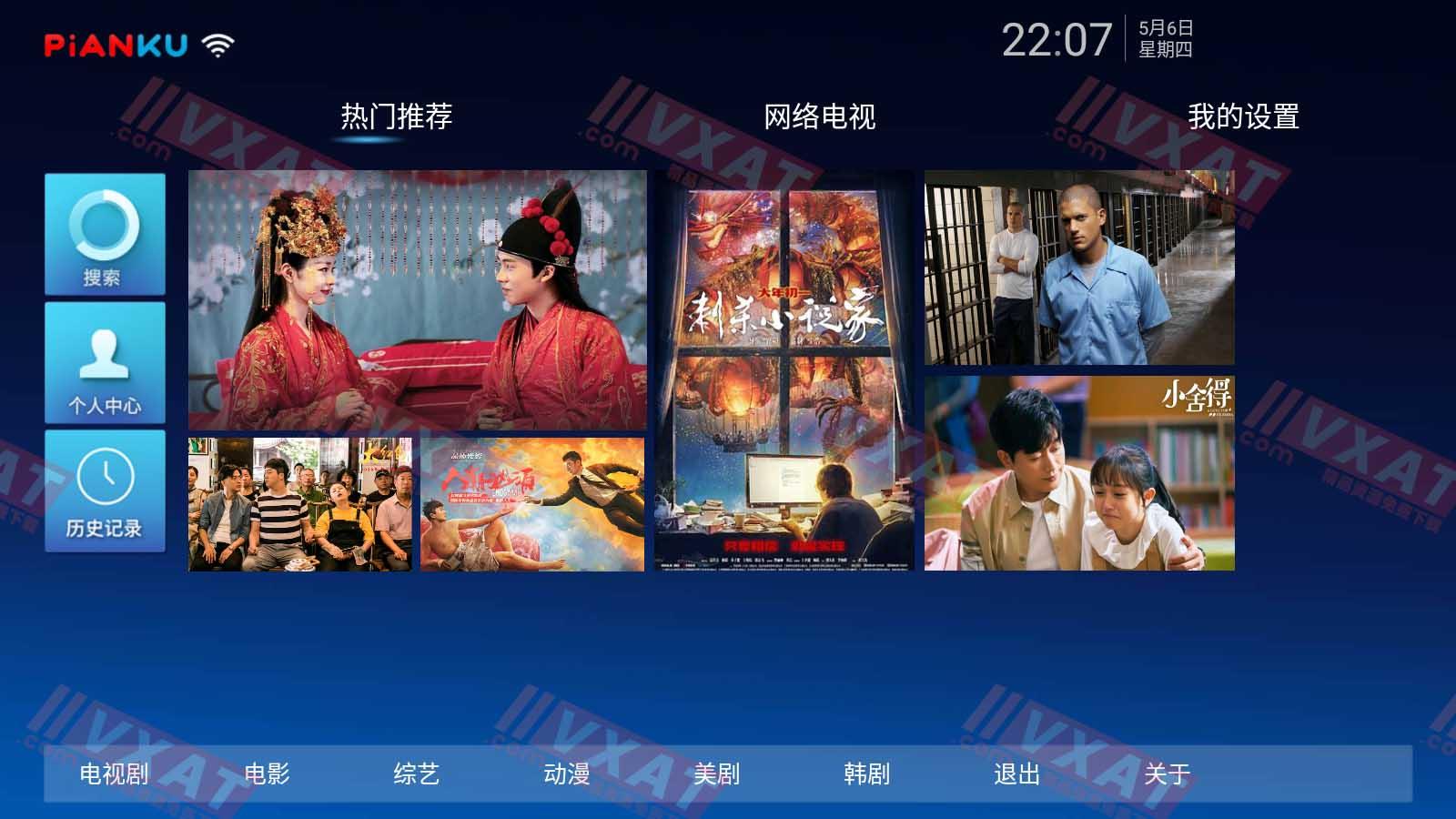 片库TV_v3.0.4 电视破解版 第1张