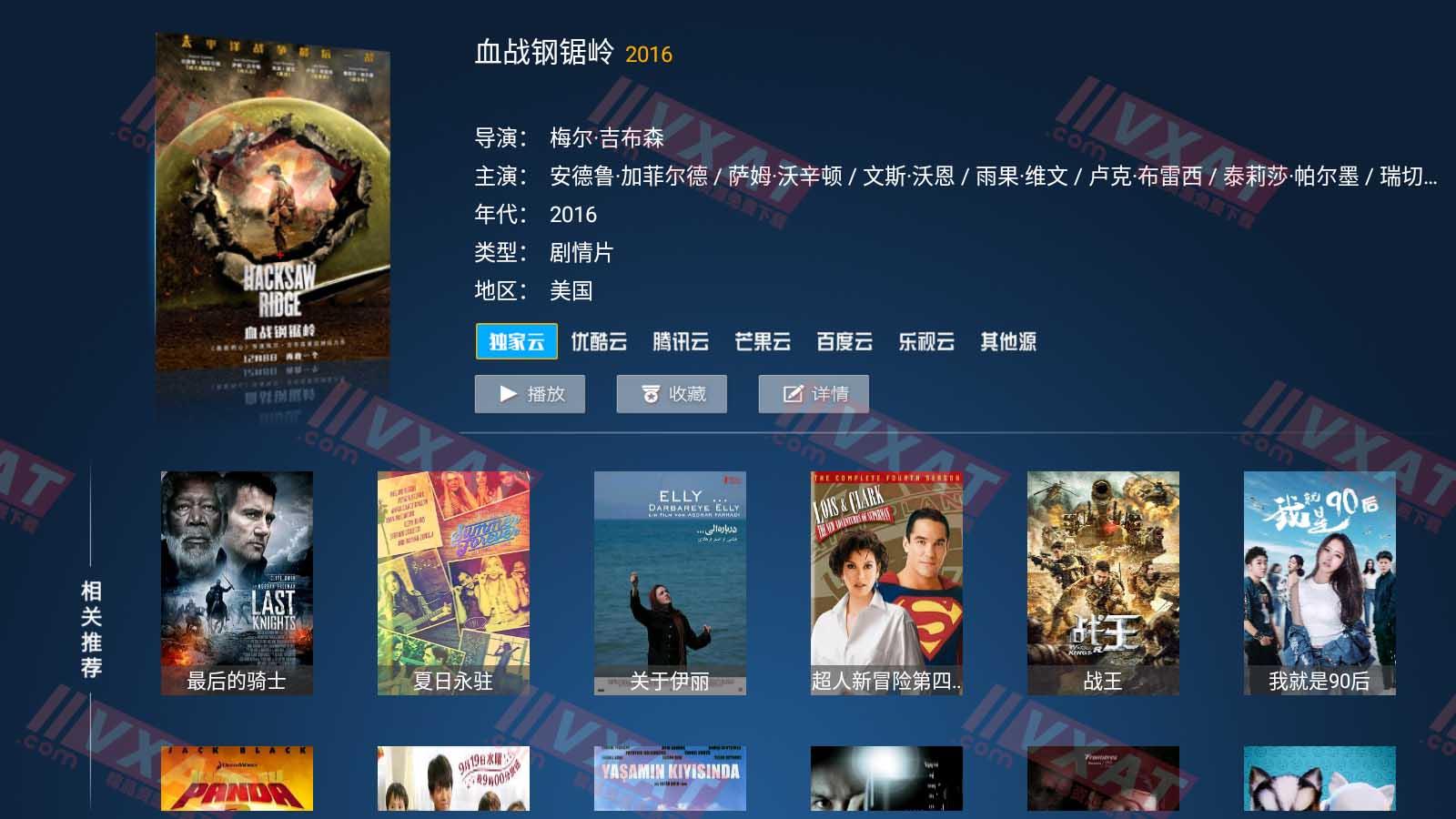 片库TV_v3.0.4 电视破解版 第2张