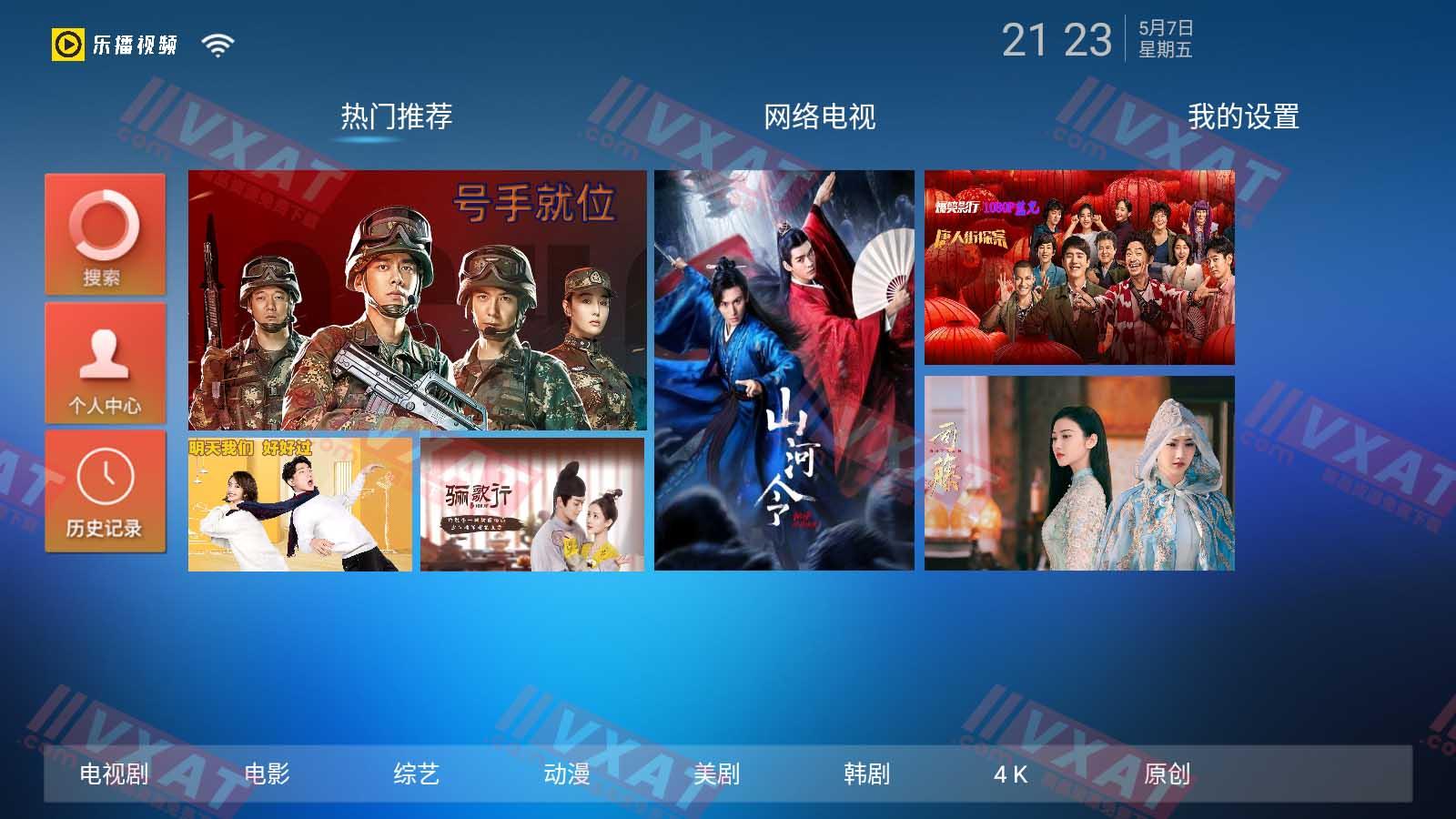 乐播视频 v2.0.0 电视破密码版 第1张