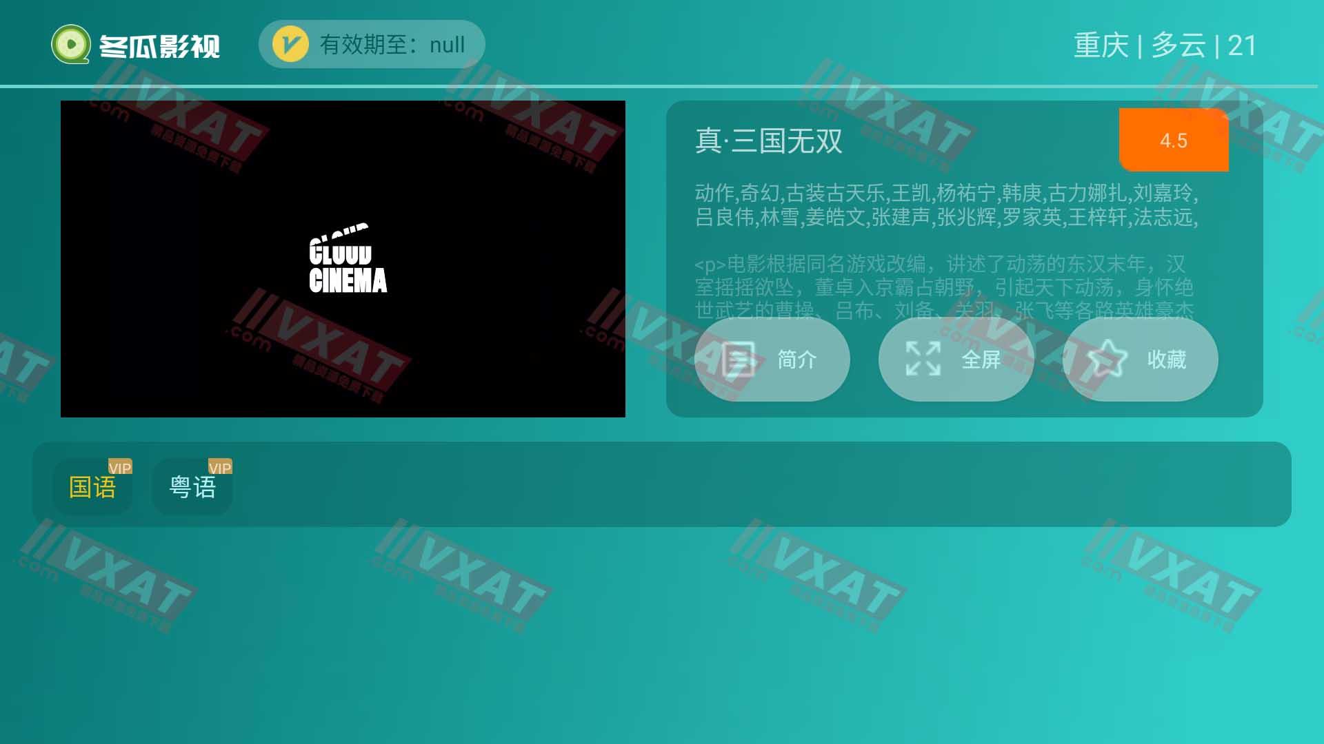 哈密瓜影视 v1.2.17 电视破解版 第2张