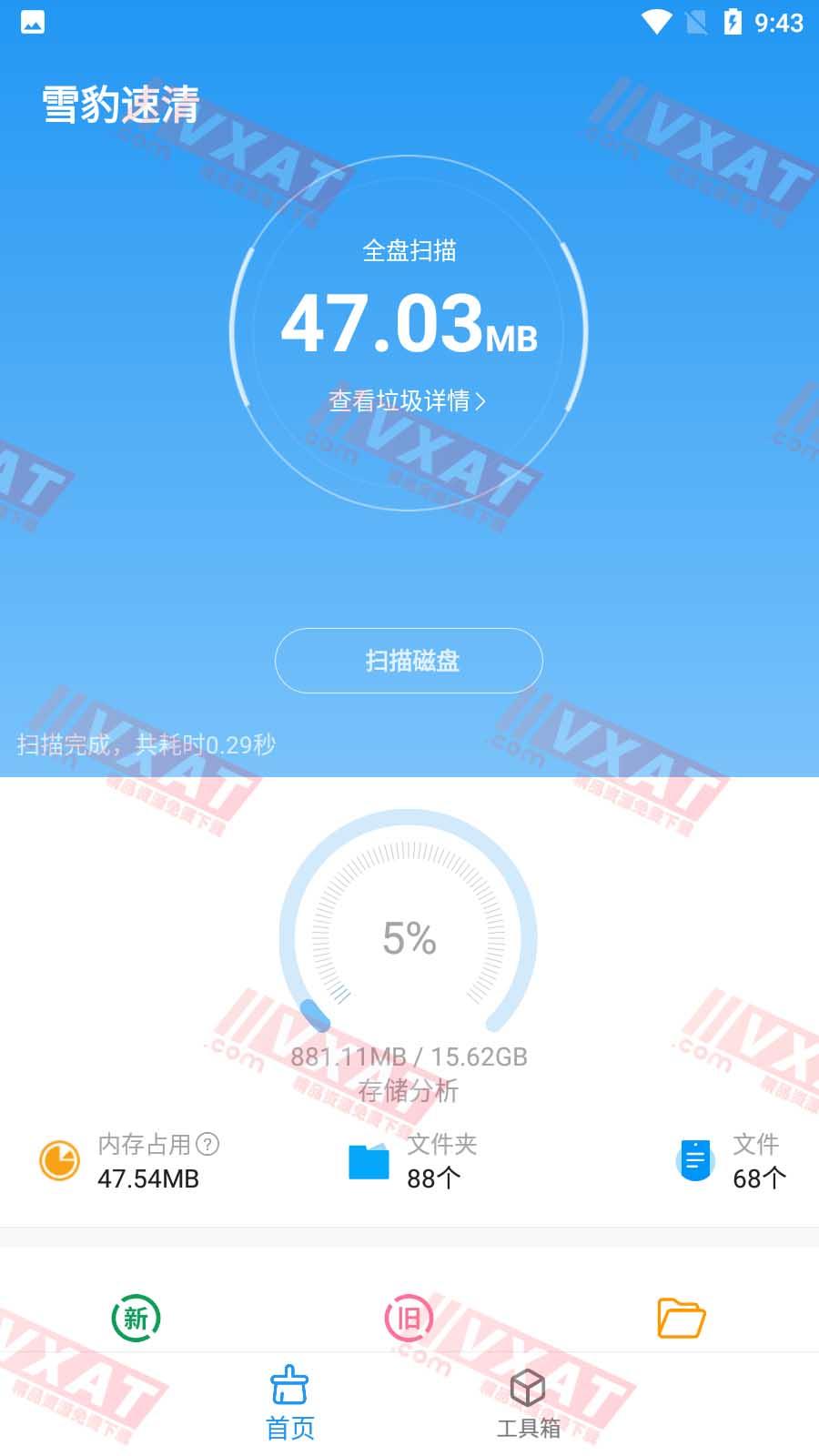 雪豹速清 v1.5.2 安卓版 便捷式文件管理 第1张