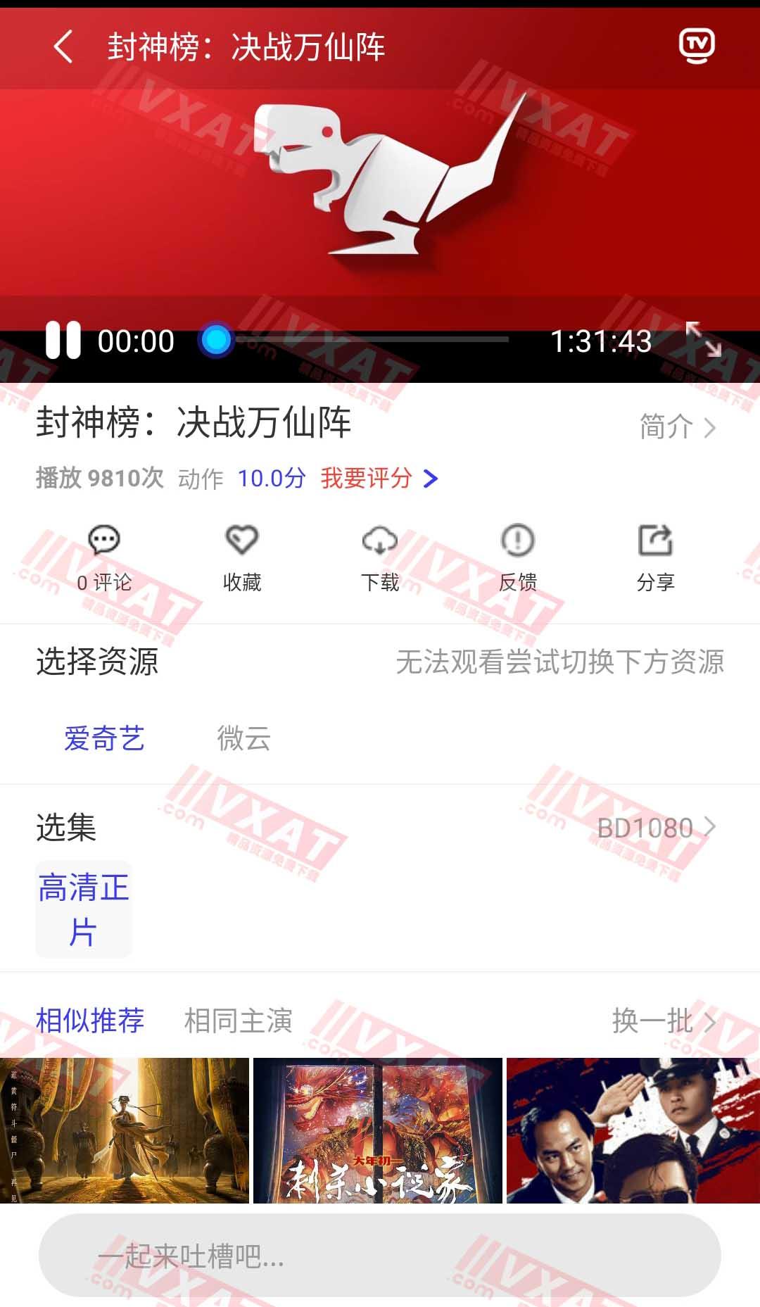 蓝鲸视界 v4.2.4 去广告破播放次数版 第2张