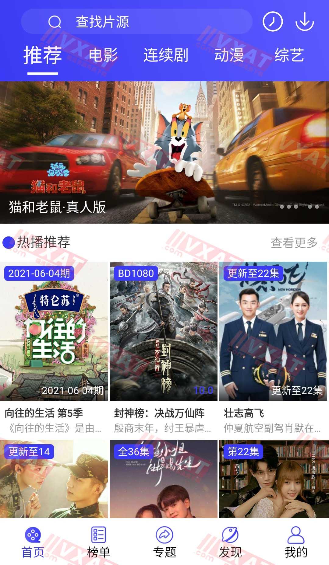 蓝鲸视界 v4.2.4 去广告破播放次数版 第1张