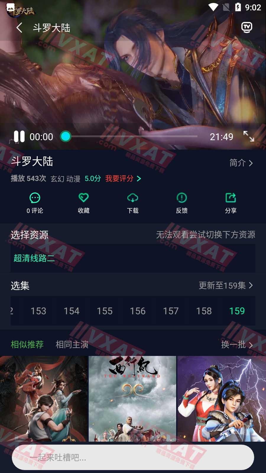 喵乐影视 v4.0.8 解锁VIP版 第2张