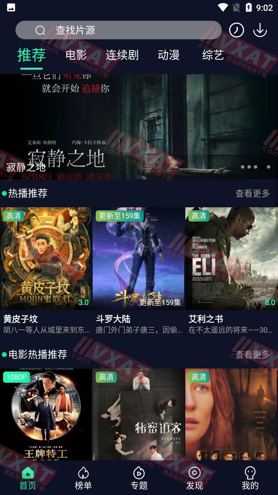 喵乐影视 v4.0.8 解锁VIP版 第1张