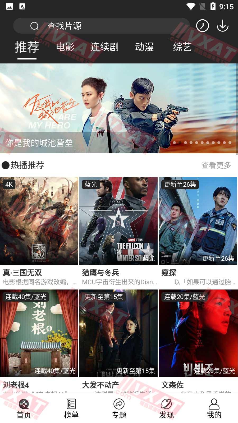 淘剧社 v4.1.2 去广告破解版 第1张