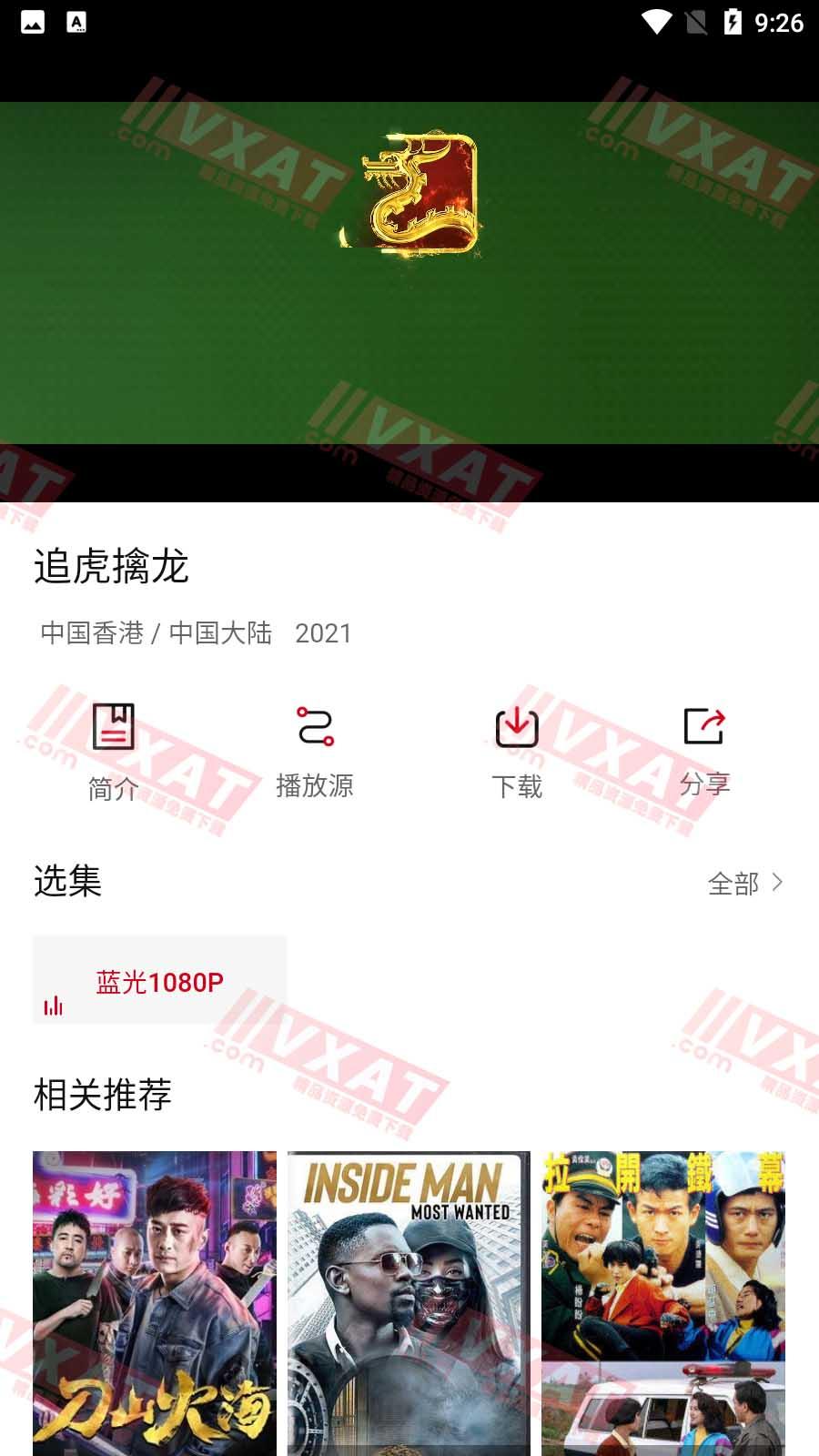影视工场 v1.8.2 去广告安卓版 第2张