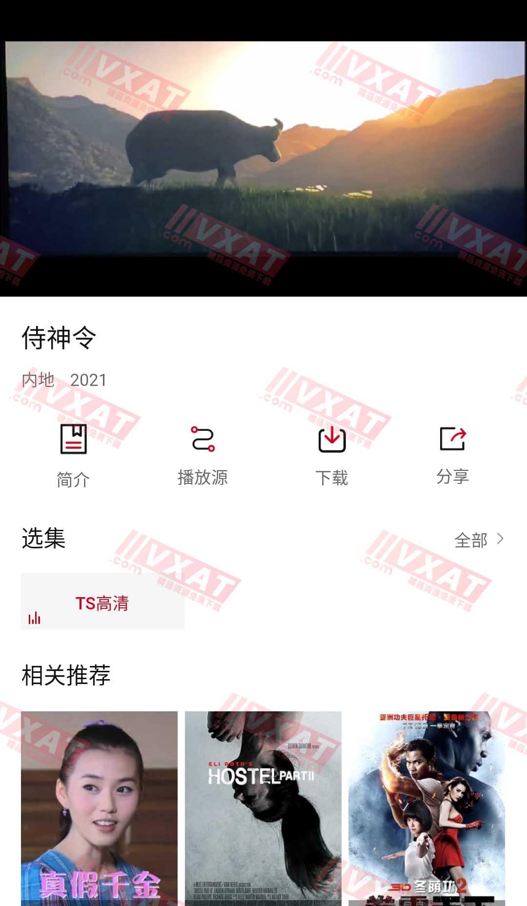 九合视频 v4.3.0 安卓版 第2张